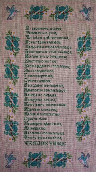 Утренняя мантра (вышивка крестом) .